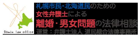 道民総合法律事務所_札幌市民・北海道民のための女性弁護士による離婚・男女問題の法律相談