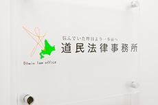 北海道・札幌市の離婚・男女問題